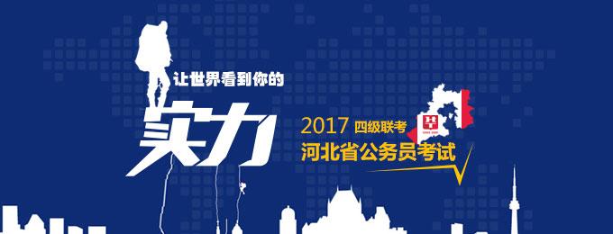 2017河北省考备考方案