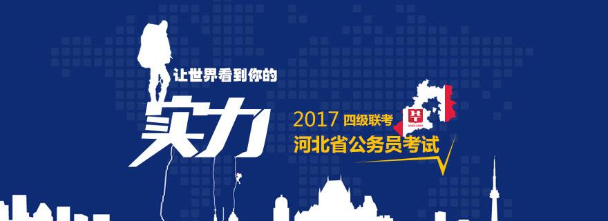 2017年河北公务员考试备考专题_华图网校