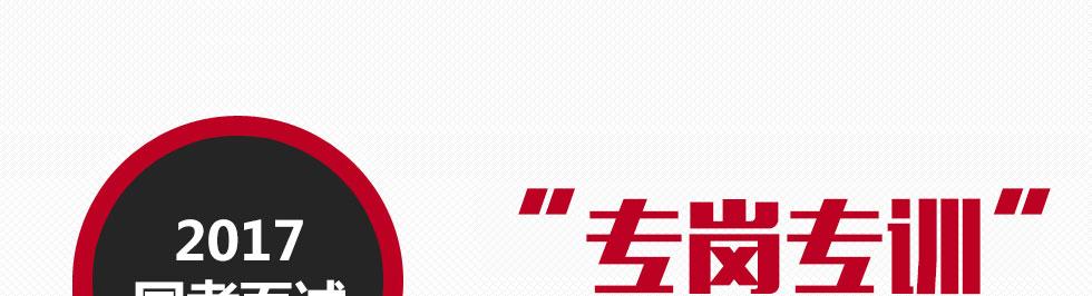 【国考面试专岗专训】2017年国考面试专岗专训专题_华图网校