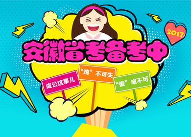 2017年安徽公务员考试备考技巧集锦-华图网校