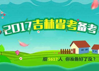 2017年吉林省公务员笔试备考专题_华图网校