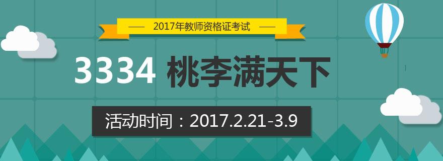 2017年教师资格证考试培训课程_华图网校