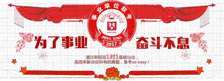 【为了事业奋斗不息】2017年事业单位联考专题_华图网校
