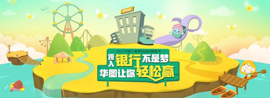 2017年银行春季校园招聘备考专题_华图网校