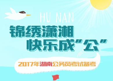 2017年湖南公务员考试备考专题_华图网校