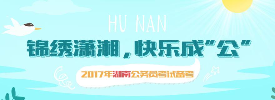 2017年湖南公务员考试备考专题-华图网校