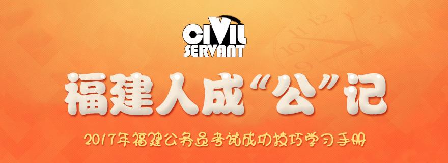 2017年福建公务员老师备考专题_华图网校