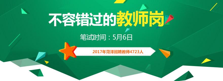 2017年山东菏泽招聘教师4723人专题_华图网校