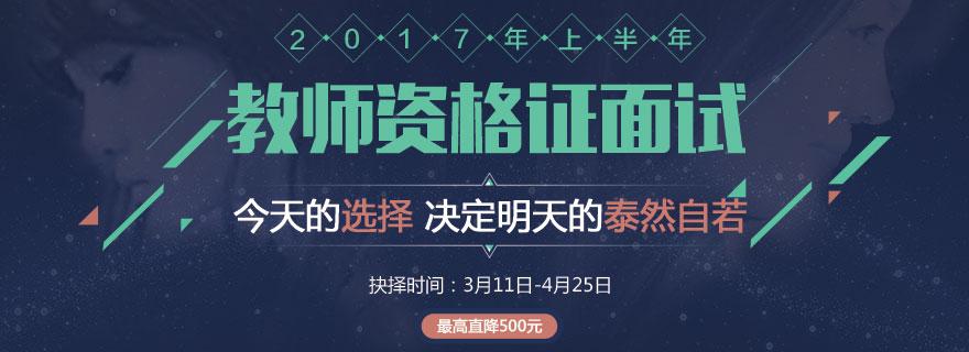 2017年上半年教师资格证面试课程,最高减500元_华图网校