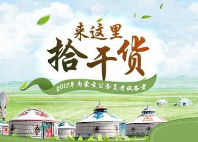 2017年内蒙古省公务员考试备考专题_华图网校