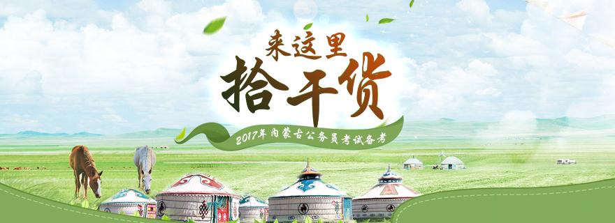 2017年内蒙古公务员考试备考专题