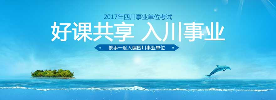 2017年四川省事业单位备考课程专题_华图网校