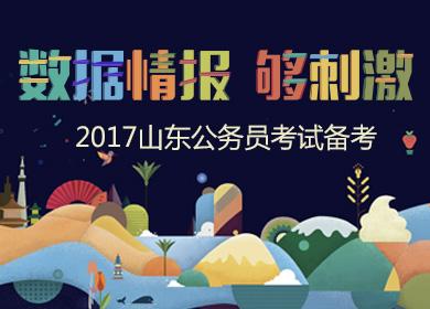 2017年山东公务员考试备考专题-华图网校