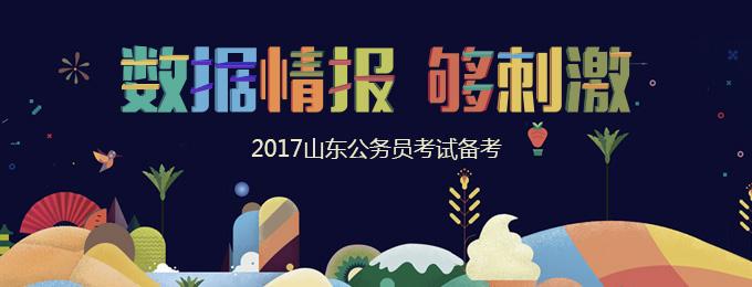 2017年山东省公务员考试备考专题