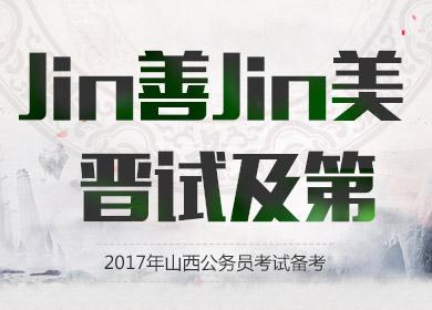 2017年山西公务员考试备考专题_华图网校