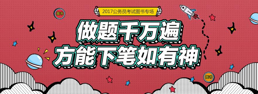 2017公务员考试图书专场_华图网校