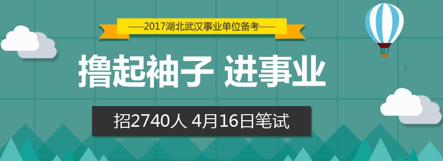 2016年湖北武汉事业单位备考专题