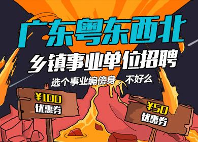 2017年广东粤东西北事业单位考试公告