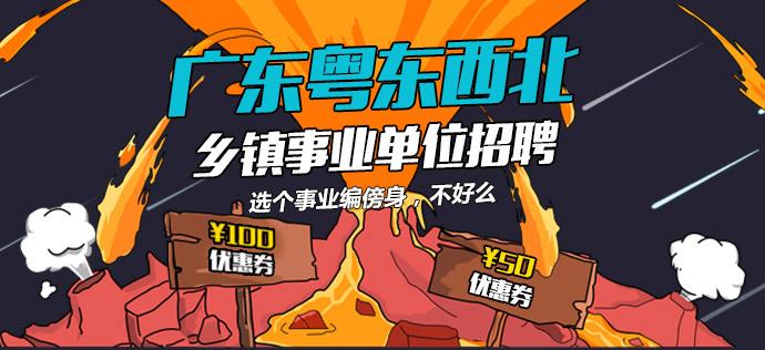 2017年广东粤东西北乡镇事业单位招聘培训课程