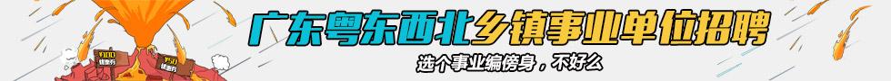 广东乡镇事业单位考试