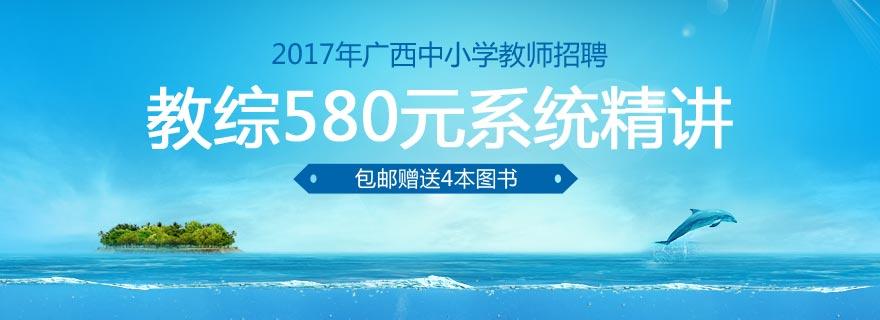 2017年广西集中招聘中小学教师考试培训课程