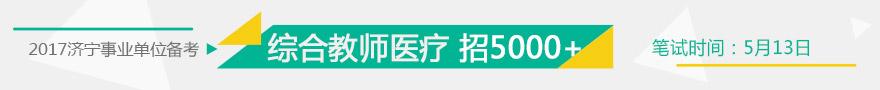 2017年山东济宁事业单位备考专题_华图网校