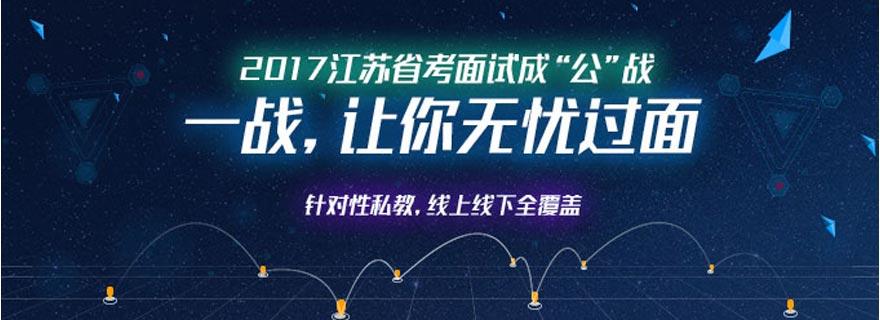 2017年江苏公务员面试线上线下培训课程