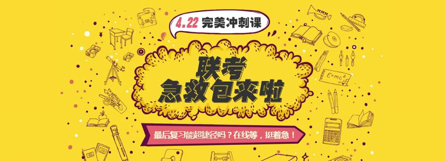 2017联考急救包_华图网校
