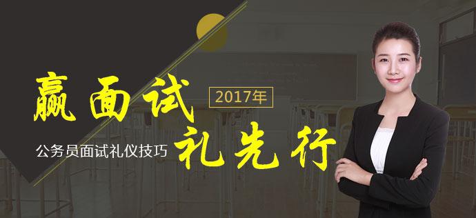 2017年公务员考试面试礼仪技巧_华图网校