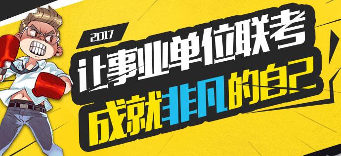 2017年春季事业单位联考_华图网校