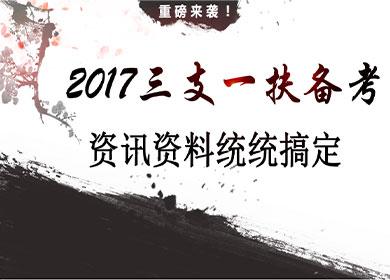 2017年三支一扶考试备考_华图网校