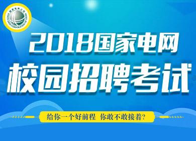 2018国家电网校园招聘考试_华图网校