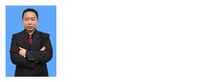 国家电网网络课程老师刘占双