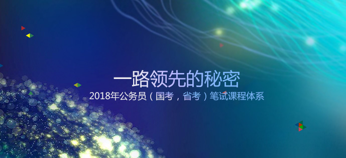 2018年公务员笔试课程体系_华图网校