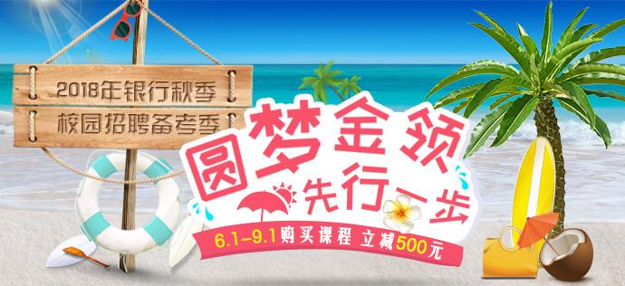 2018年银行秋季校园招聘备考专题_华图网校