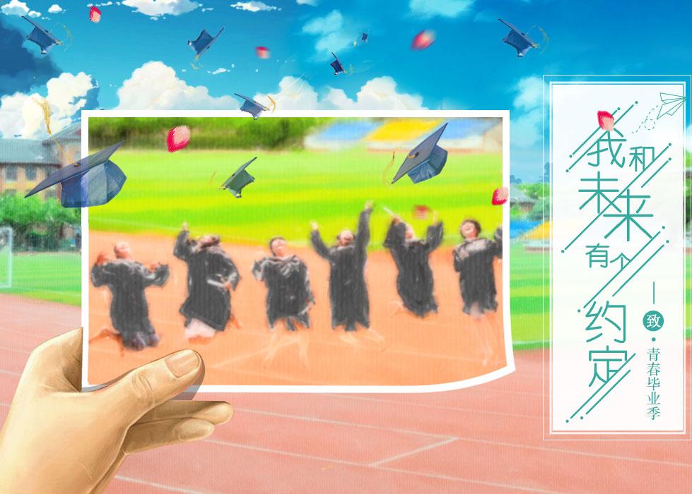 2017年毕业季专题-华图网校