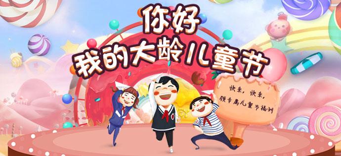 华图网校儿童节专属福利_华图网校