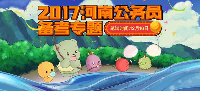 2017年河南公务员备考专题既好玩又有料