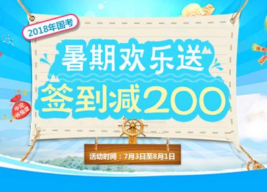 2018国考暑期欢乐送