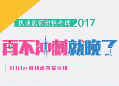 2017年执业医师资格考试专题_华图网校