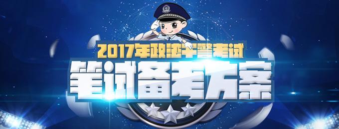 2017政法干警考试