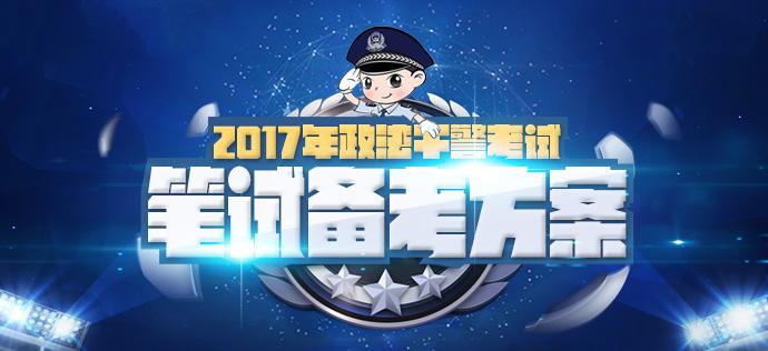 2017年政法干警考试网络备考专题-华图网校