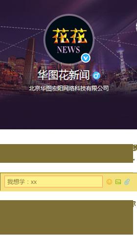 华图花新闻