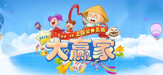 2018年上海市公务员考试备考资讯_华图网校