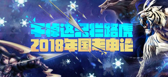 2018年国考申论专题_华图网校