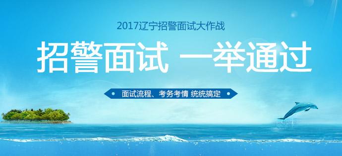 2017辽宁招警面试_华图网校
