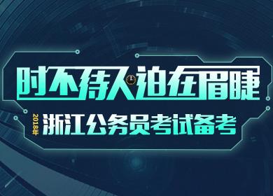 2018年浙江公务员考试备考_华图网校