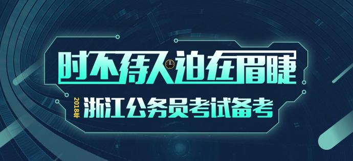 2018年浙江公务员考试备考