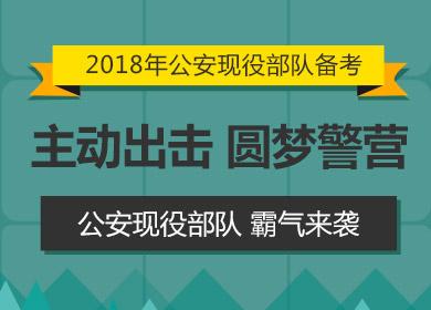 2018年公安现役部队备考_华图在线
