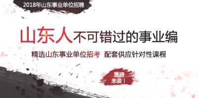 2018年山东省事业单位备考专题_华图在线